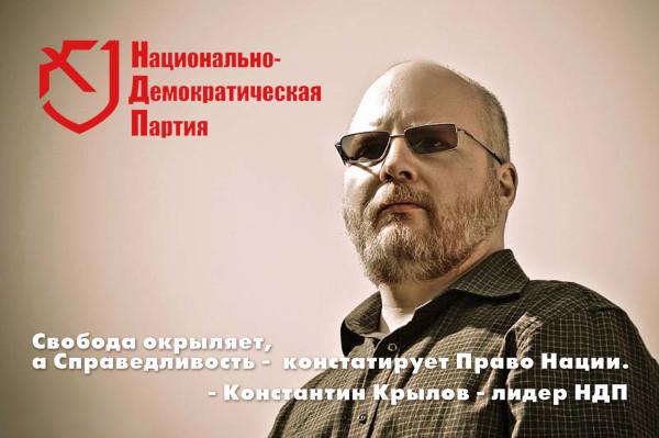 Плакат НДП Крылов