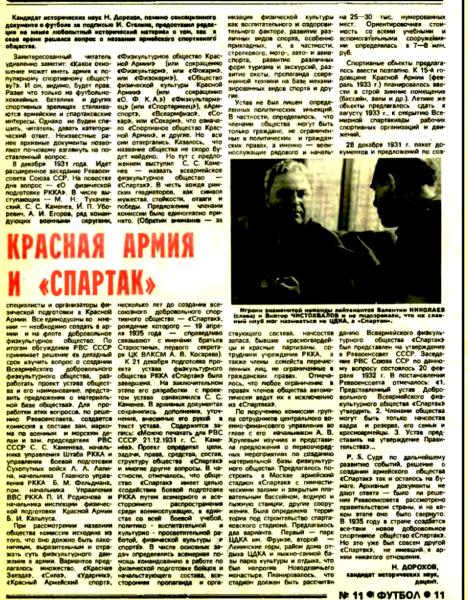 РККА Спартак.png