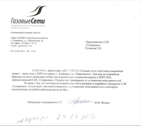 уральские газовые сети г богданович руководитель