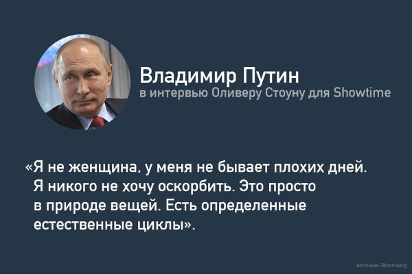 Путин заявил, что он не женщина и поэтому плохих дней у него не бывает.