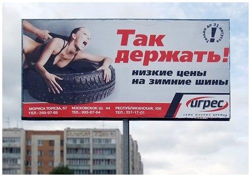 reklama-seks-tovara