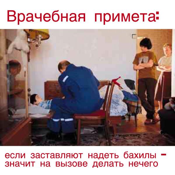 Отец не пустил врачей «скорой» к ребёнку, потому что они были без бахил.