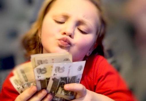 Деньги-дети