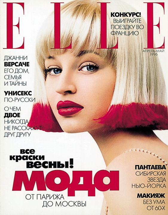 3245_elle-first-cover1996_