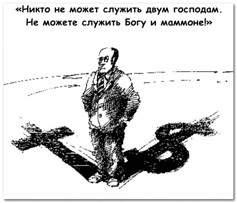 Сребролюб и стяжатель, маммона РАЕВСКИЙ (2).jpg