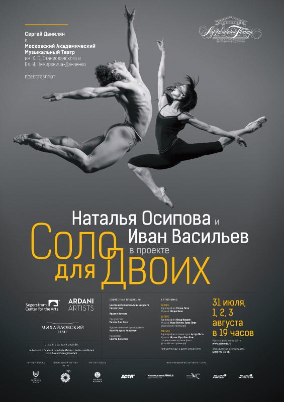 6-Наталья Осипова и Иван Васильев - «Соло для двоих» - Афиша.jpg