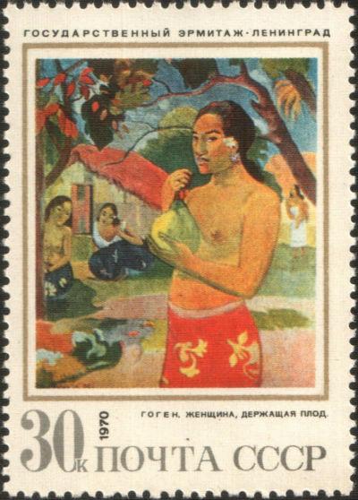 Почтовая марка СССР 1970 - поль Гоген - Женщина держащая плод.jpg