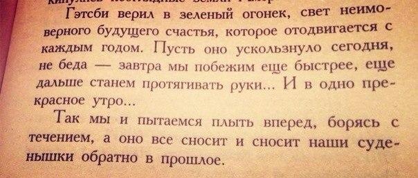 читая гэтсби)