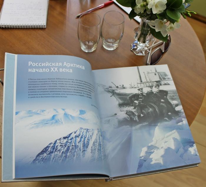 русская арктика-1