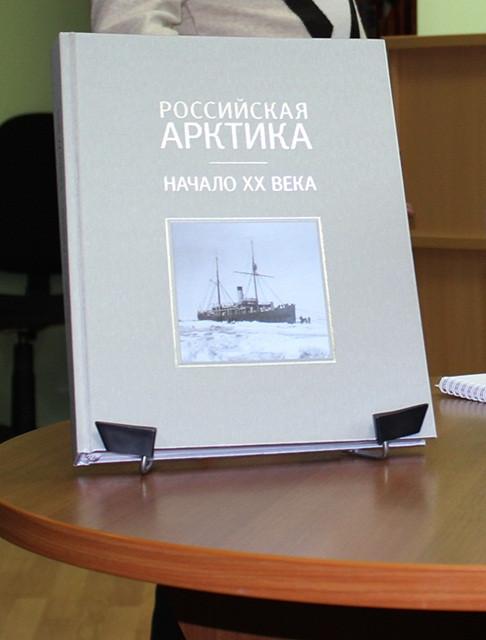 русская арктика-2
