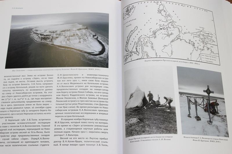 русская арктика-3