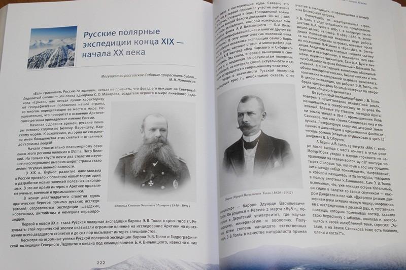 русская арктика-4