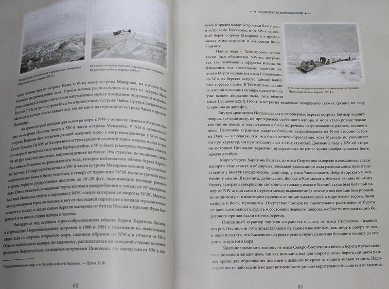 русская арктика-7