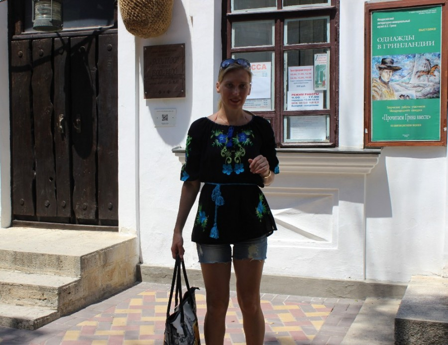 грин-музей
