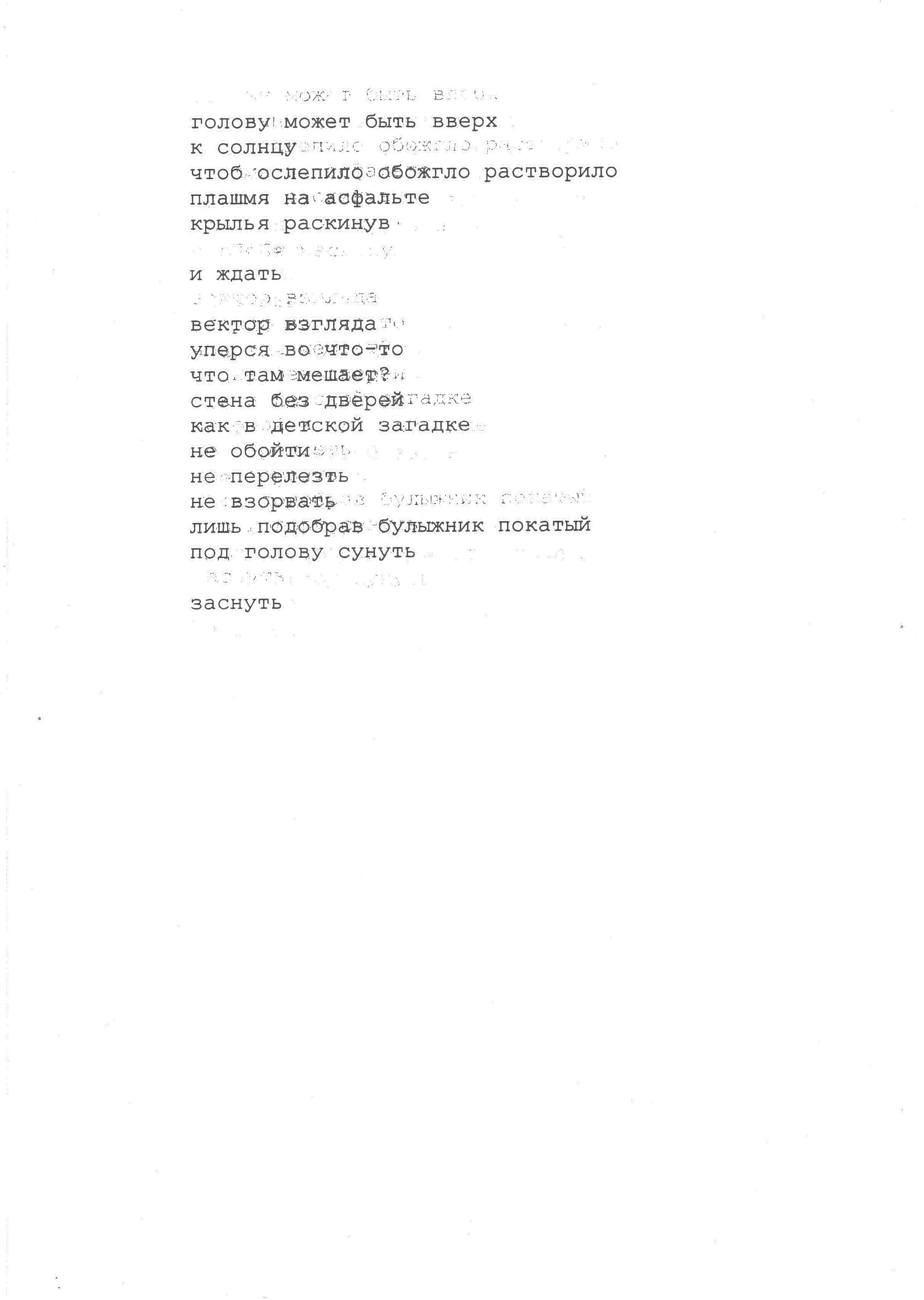 Отсканировано 14.11.2013 23-01 (4)