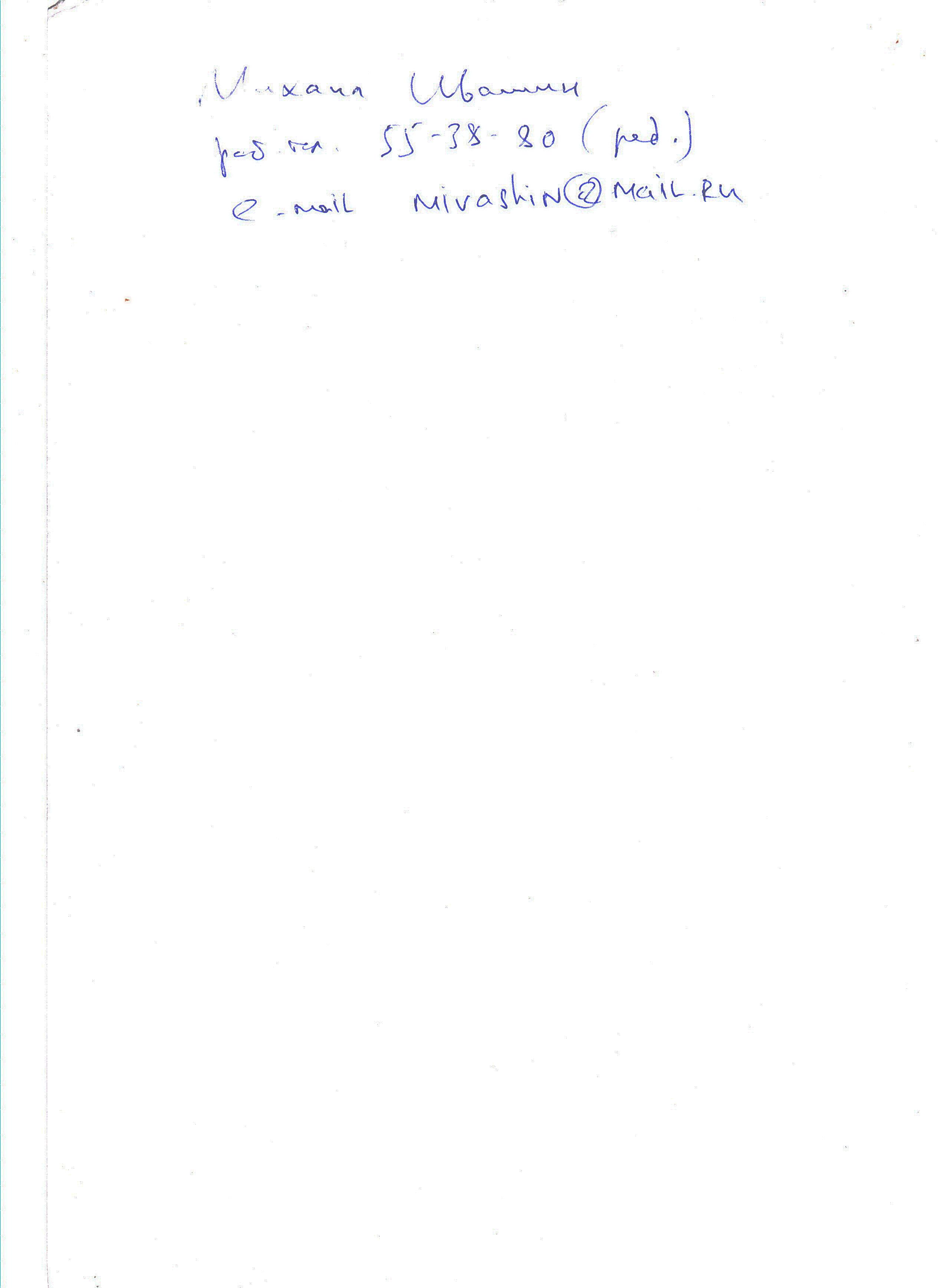 Отсканировано 14.11.2013 23-09