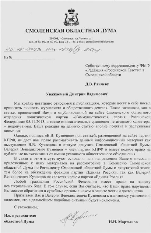 Письмо Мартынова
