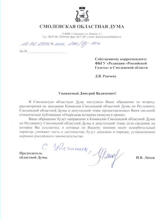 Ответ Ляхова (Large)