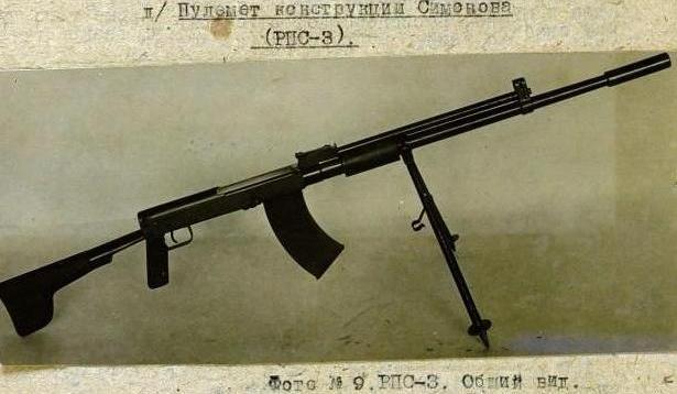 РПС-3