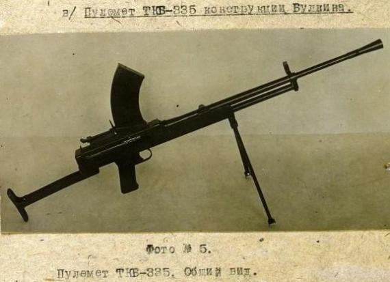 ТКБ-335