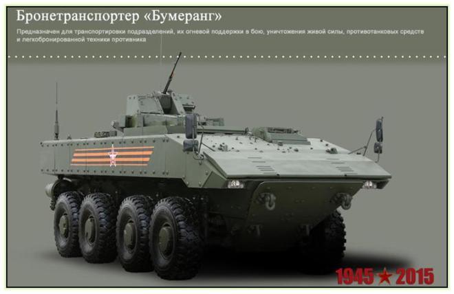 """Перспективный бронетранспортёр """"Бумеранг"""" (Россия. 2013 год)"""