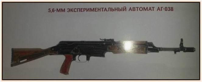 аг-038