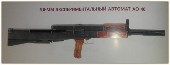 ао-40