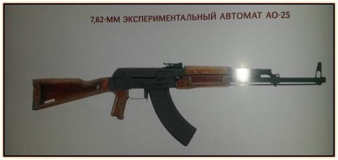 ао-25