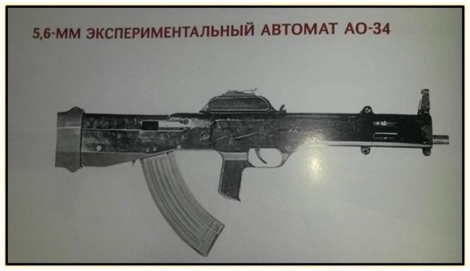 ао-34