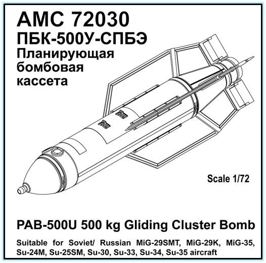 ПБК-500У 3