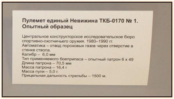 ткб-0170 3