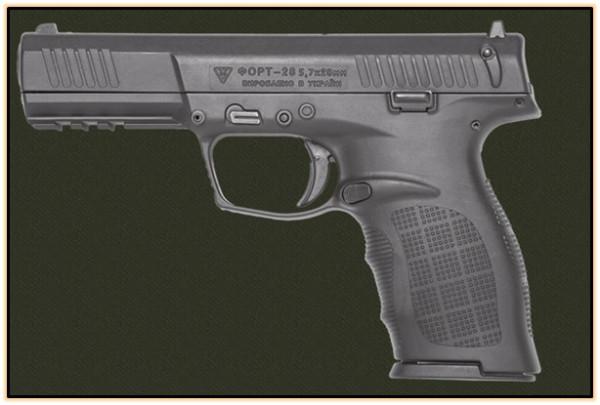 Пистолет Форт-28 (Украина. 2015 год).