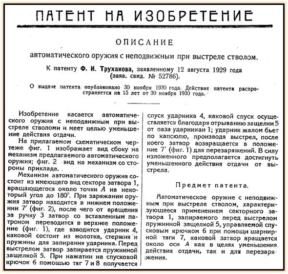 ПП Труханова (2)