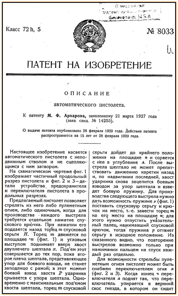 Пистолте Архарова (2)
