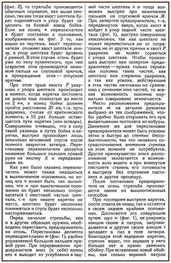 Пистолте Архарова (3)