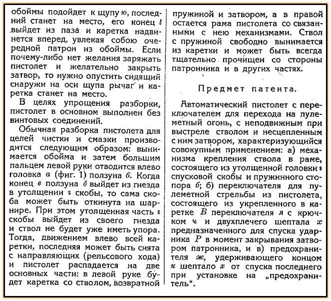 Пистолте Архарова (4)