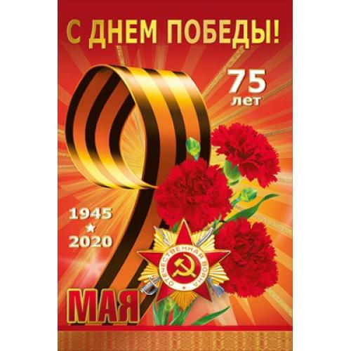 75_лет_Победы