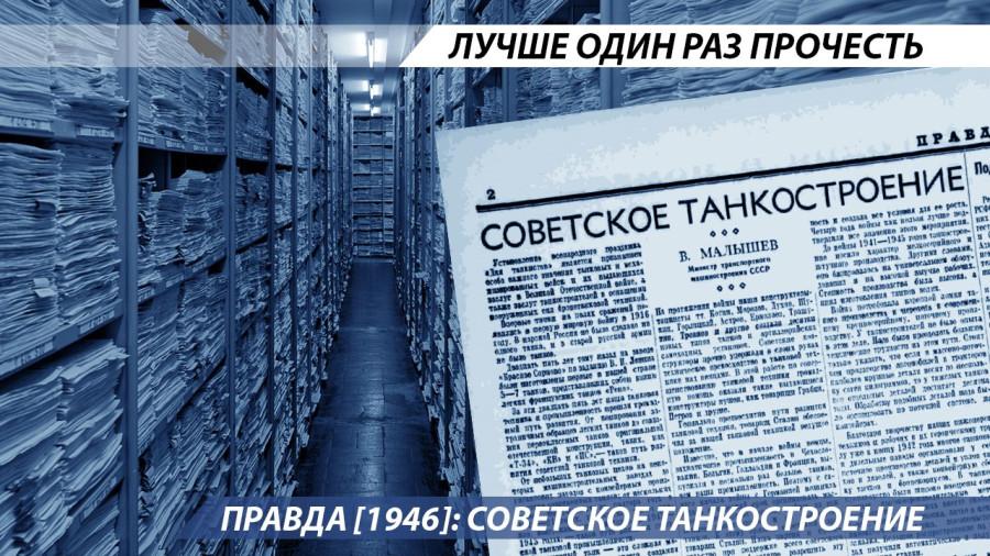 Советское танкостроение