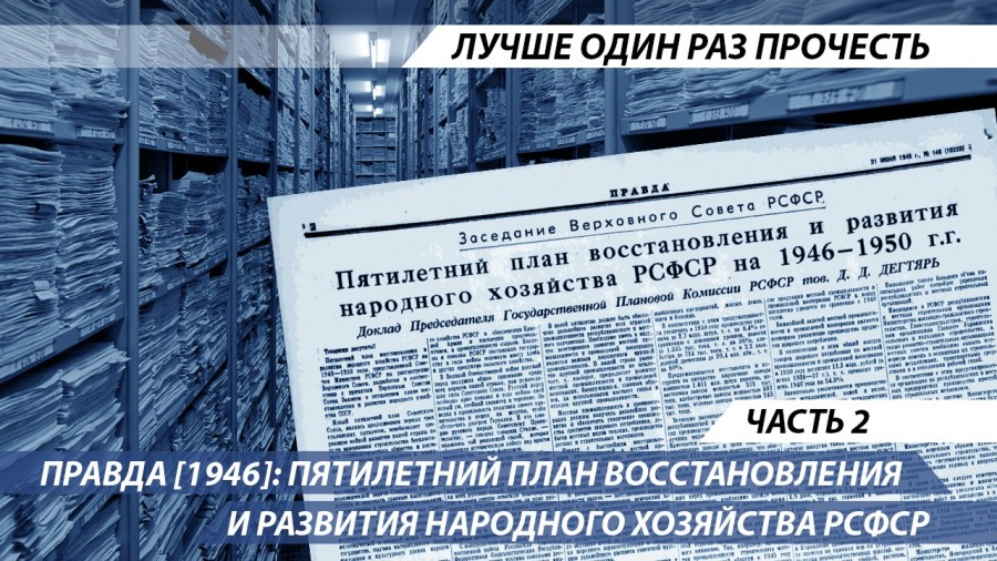Пятилетний план восстановления и развития народного хозяйства РСФСР