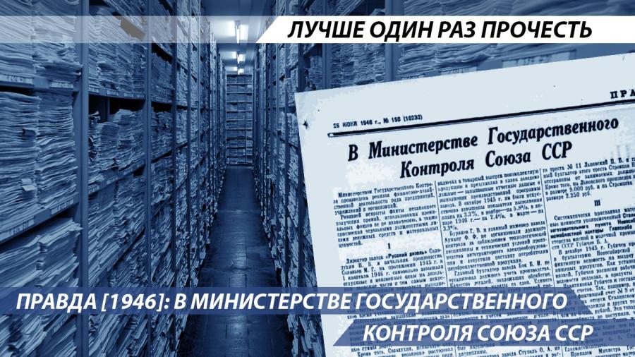 В Министерстве Государственного Контроля Союза ССР