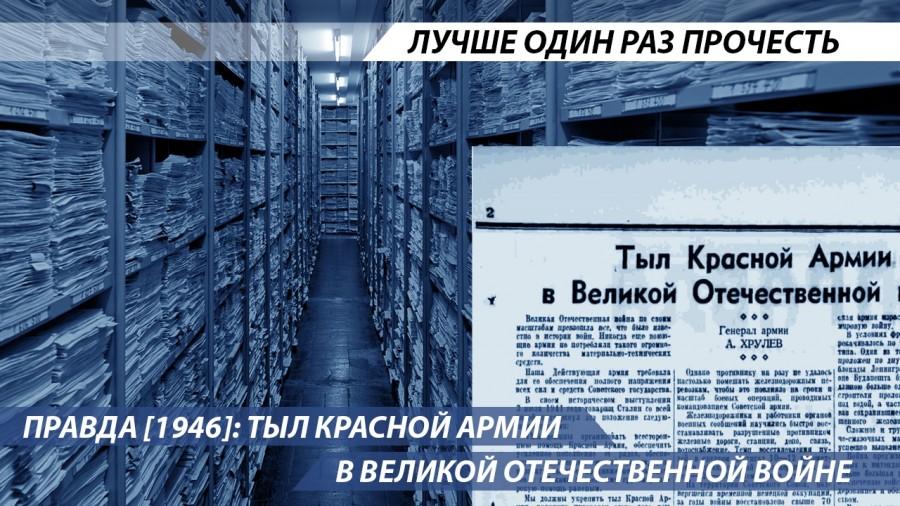 Тыл Красной Армии в Великой Отечественной войне.