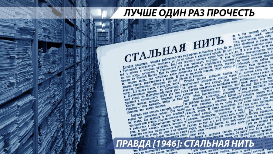 Правда [1946]: Стальная нить