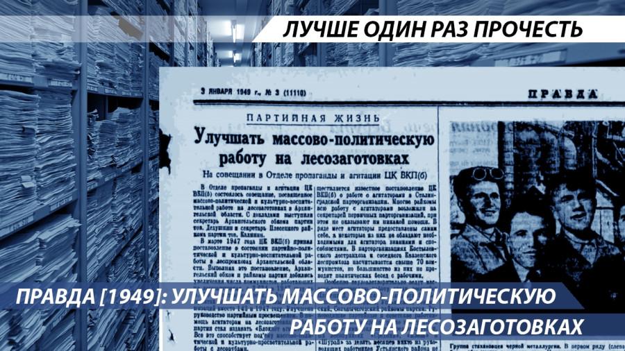 Правда [1949]: Улучшать массово-политическую работу на лесозаготовках
