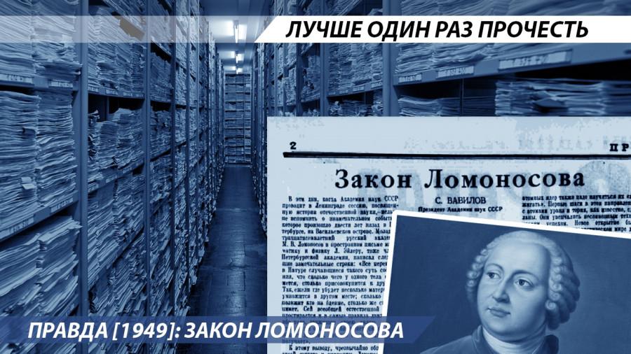 Правда [1949]: Закон Ломоносова