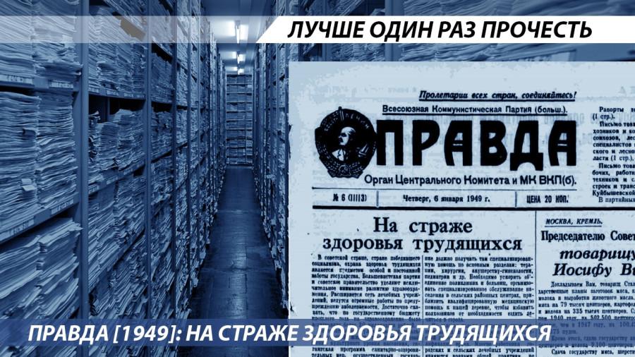 Правда [1949]: На страже здоровья трудящихся
