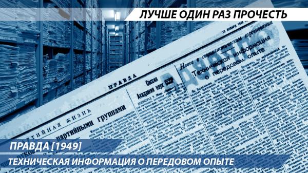 Правда [1949]: Техническая информация о передовом опыте