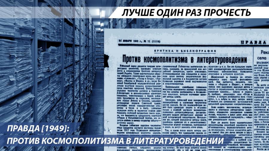 Правда [1949]: Против космополитизма в литературоведении.