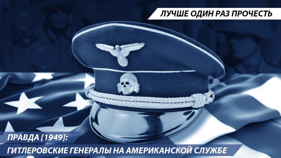 Правда [1949]: Гитлеровские генералы на американской службе