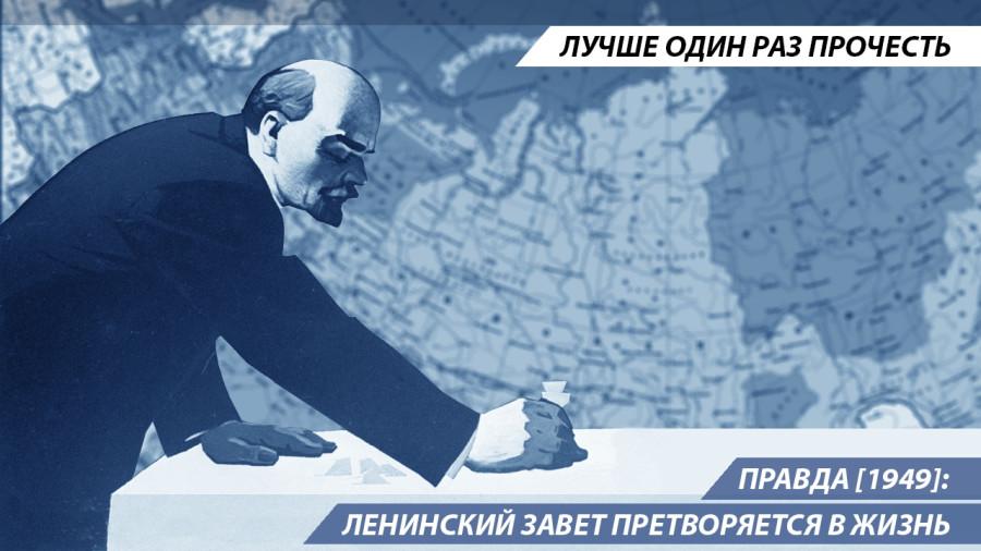 Правда [1949]: Ленинский завет претворяется в жизнь.