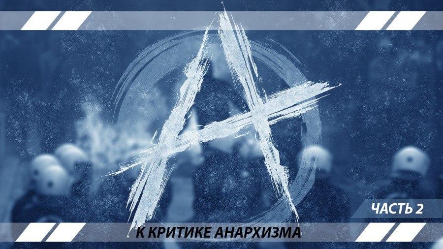 К критике анархизма